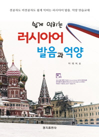 쉽게 익히는 러시아어 발음과 억양