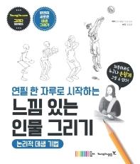 연필 한 자루로 시작하는 느낌 있는 인물 그리기: 논리적 데생 기법