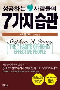 성공하는 사람들의 7가지 습관(2004)