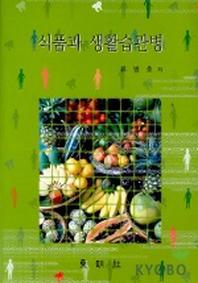 식품과 생활습관병