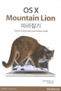 OS X Mountain Lion 따라잡기