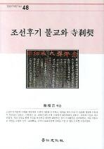 조선후기 불교와 사찰계