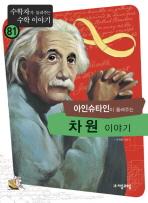 아인슈타인이 들려주는 차원 이야기