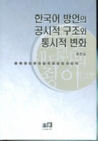 한국어 방언의 공시적 구조와 통시적 변화