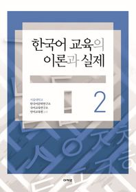 한국어 교육의 이론과 실제. 2