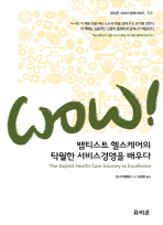 WOW: 뱁티스트 헬스케어의 탁월한 서비스경영을 배우다