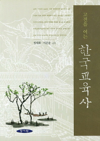 고전을 여는 한국교육사