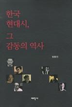 한국 현대시 그 감동의 역사