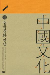 중국문화 만담