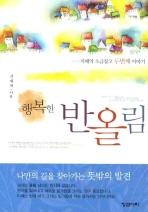 행복한 반올림(핸디북): 지혜의 소금창고 두번째 이야기