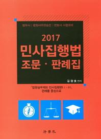 민사집행법 조문 판례집(2017)