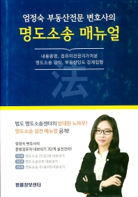 엄정숙 부동산전문 변호사의 명도소송 매뉴얼