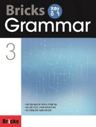 중학 Grammar. 3