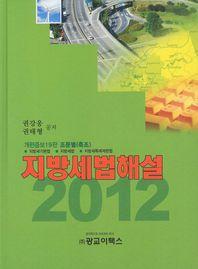 조문별(축조) 지방세법해설(2012)