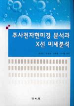 주사전자현미경 분석과 X선 미세분석