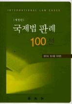 국제법 판례 100선