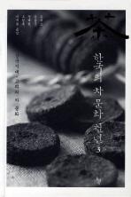 한국의 차 문화 천년. 3