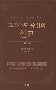 그리스도 중심의 설교