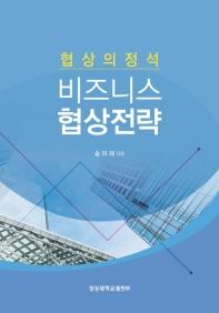 협상의 정석:  비즈니스 협상전략