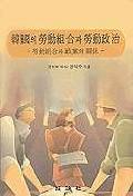 한국의 노동조합과 노동정치