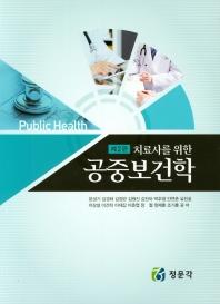치료사를 위한 공중보건학 세트