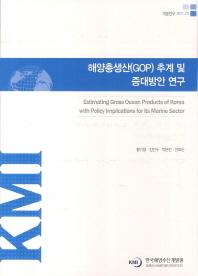 해양총생산(GOP) 추계 및 증대방안 연구