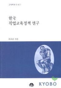 한국 직업교육정책 연구