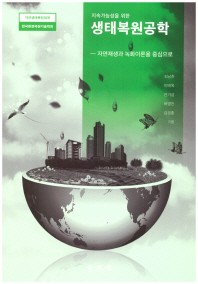 지속가능성을 위한 생태복원공학