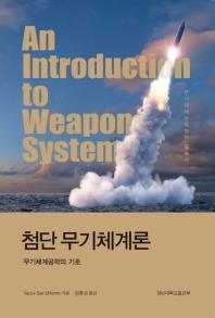 첨단 무기체계론