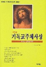 기독교주체사상 제2권(신학원리편)(개정판)