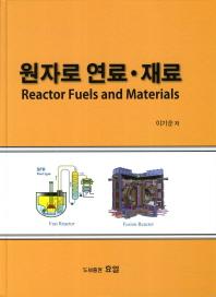 원자로 연료 재료