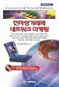 전자상거래와 네트워크 마케팅(S/W포함)