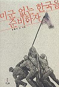 미군 없는 한국을 준비하자