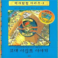 고대 이집트 이야기(역사탐정 시리즈 3)