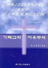 기독교와 자유주의