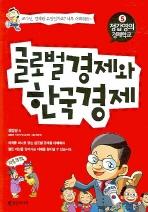 글로벌 경제와 한국경제
