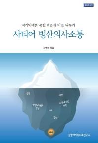 사티어 빙산의사소통