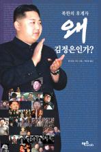 북한의 후계자 왜 김정은인가