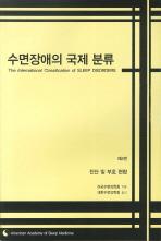 수면장애의 국제 분류(제2판)