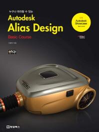 누구나 따라할 수 있는 Autodesk Alias Design