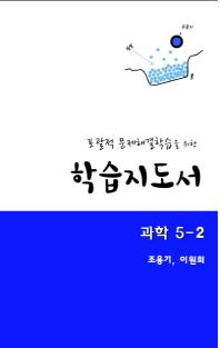 포괄적 문제해결학습을 위한 학습지도서: 과학 5-2