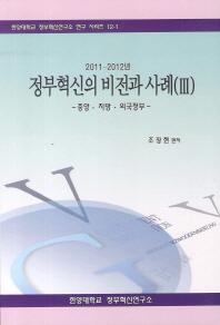 2011 - 2012년 정부혁신의 비전과 사례. 3