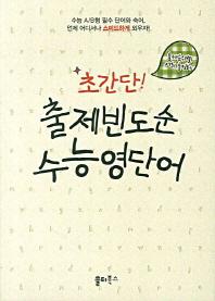초간단 출제빈도순 수능영단어(2013)