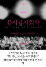 뮤지컬 사회학