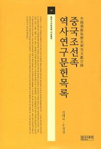 중국조선족 역사연구문헌목록