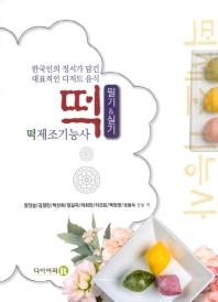 떡제조기능사 필기&실기