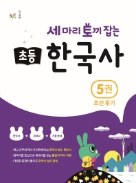 세 마리 토끼 잡는 초등 한국사. 5: 조선 후기