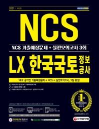 LX 한국국토정보공사 직무능력검사 NCS 기출예상문제+실전모의고사 3회(2021)