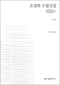 조경희 수필선집(큰글씨책)