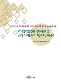 ICT 중심의 산업연관표 장기시계열화 및 글로벌 가치사슬 내 ICT 확산과 파급효과 분석